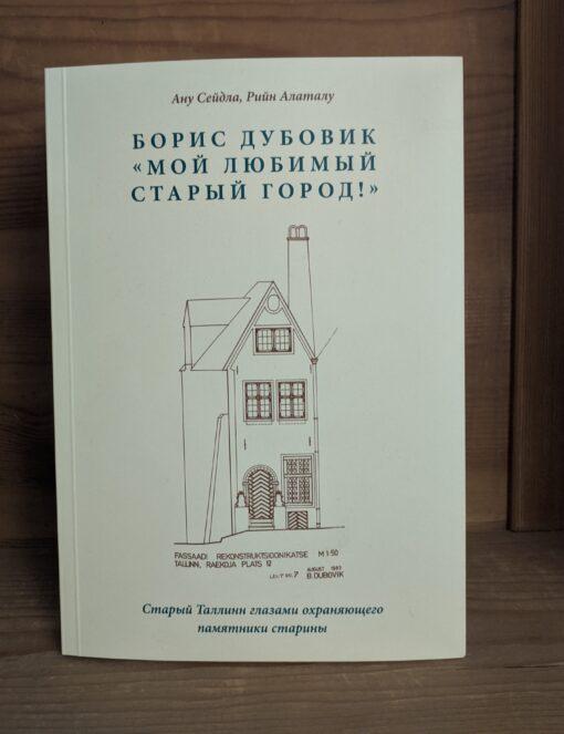 Борис Дубовик 'Старый город, мой любимый!